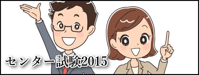 センター試験速報2015