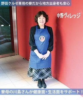野田クルゼ専用の学生寮完備