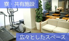寮の共有施設