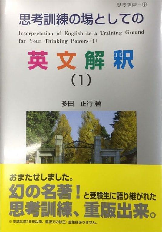 GHS予備校推薦!「思考訓練の場としての英文解釈」