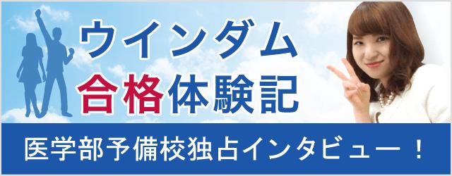 医学部予備校独占インタビュー:ウインダム合格体験記