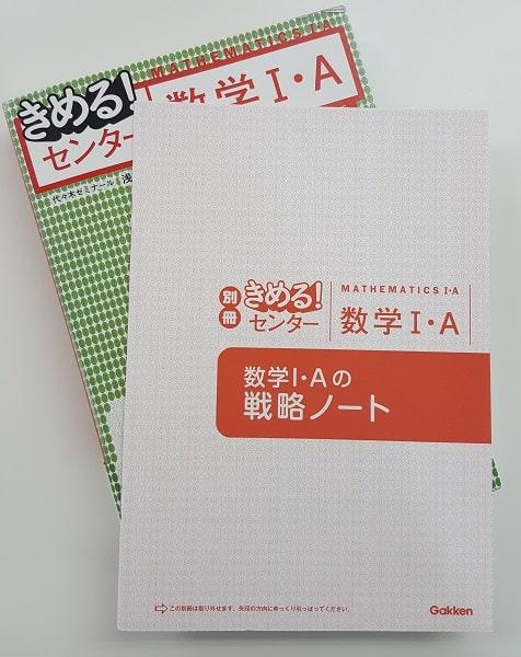 【別冊】数学Ⅰ・Aの戦略ノート