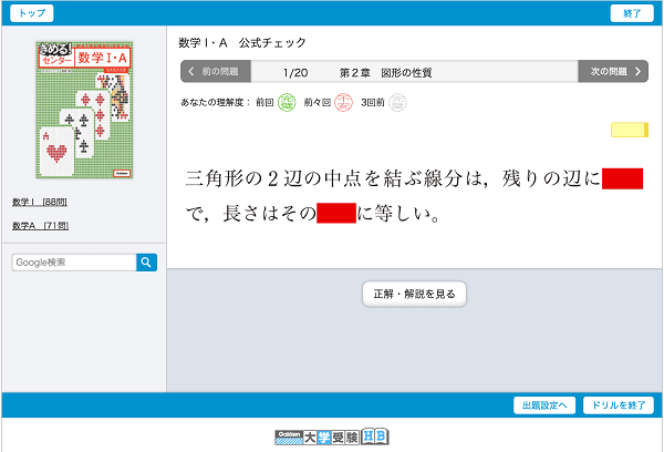 アプリPC画面1