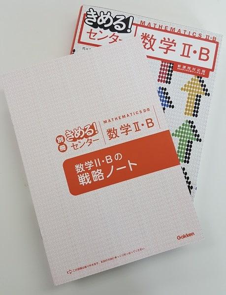 【別冊】数学Ⅱ・Bの戦略ノート
