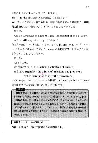 ポレポレ英文読解プロセス50の詳しい内容02