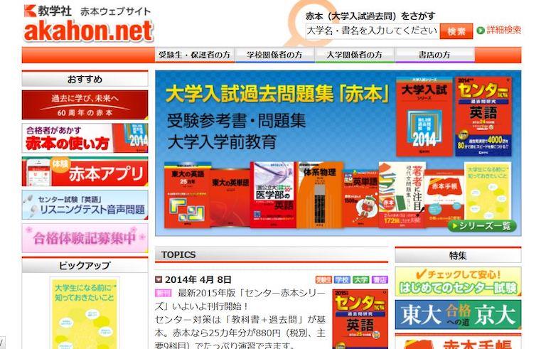 教学社―赤本ウェブサイト―