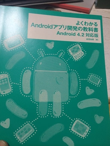 androiddpp