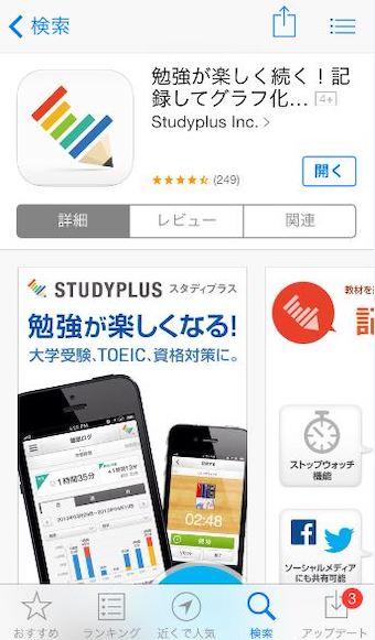 「Studyplus」大学受験、TOEIC、資格対策に最適な無料アプリ