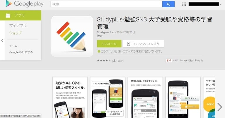 Studyplus-勉強SNS 大学受験や資格等の学習管理