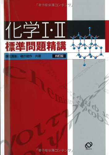 化学Ⅰ・Ⅱ標準問題精講の勉強法を徹底解説
