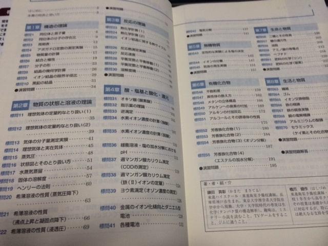 化学I・II標準問題精講の詳しい内容01