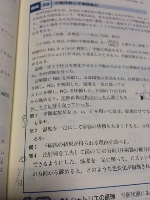 化学I・II標準問題精講の詳しい内容03