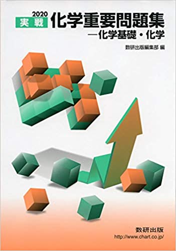 受験化学の最良書!!化学I・II重要問題集の勉強法
