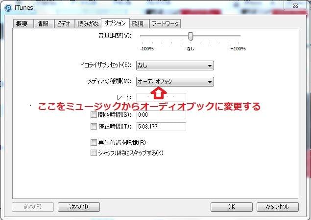 復習用リスニングCDのナチュラルスピードをスピードにする方法02