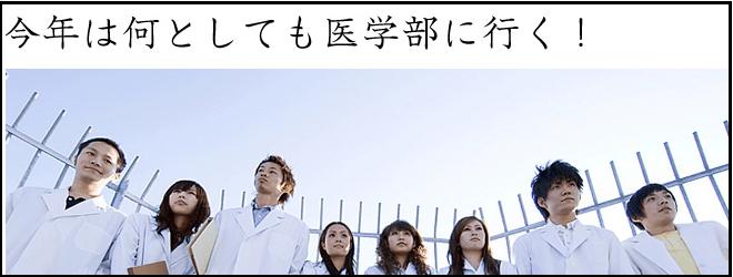 医学部受験を応援してくれる富士学院