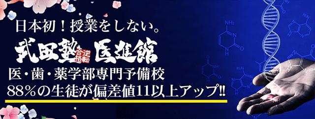 医学部逆転合格を続出の武田塾医進館福岡校