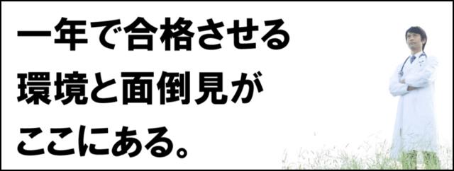 評判が高い医学部予備校