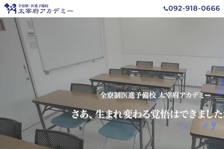 太宰府アカデミー