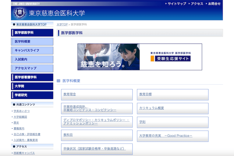 東京慈恵会医科大学医学部