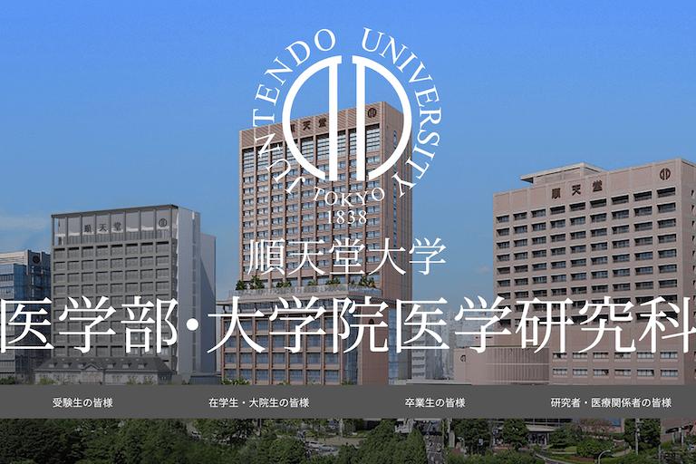 順天堂大学医学部