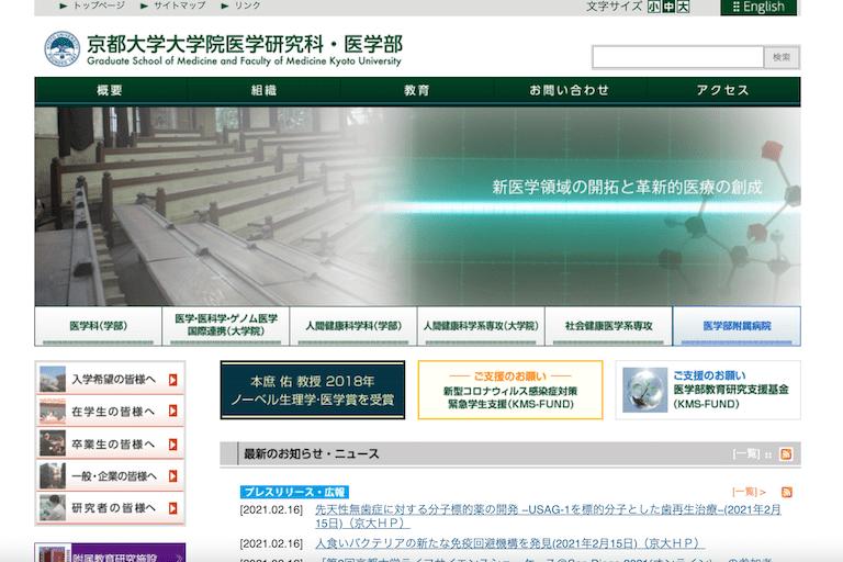 京都大学医学部