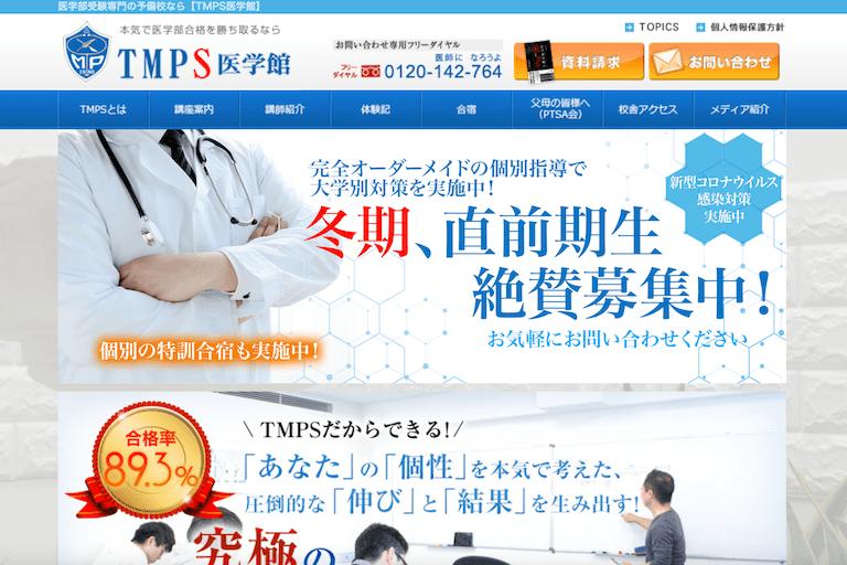 TMPS医学館