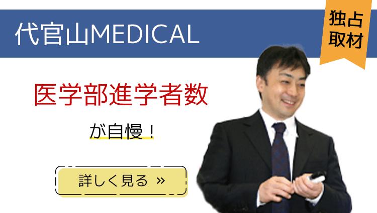 代官山MEDICAL_インタビュー