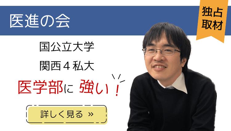 医進の会_インタビュー