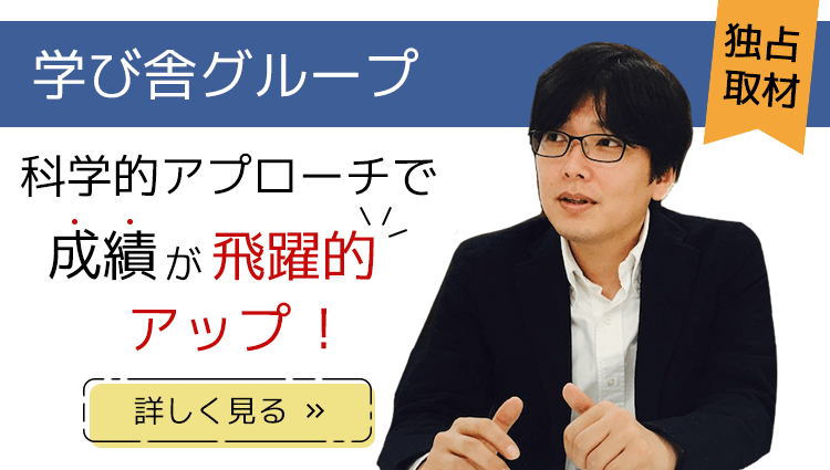 学び舎グループ_インタビュー