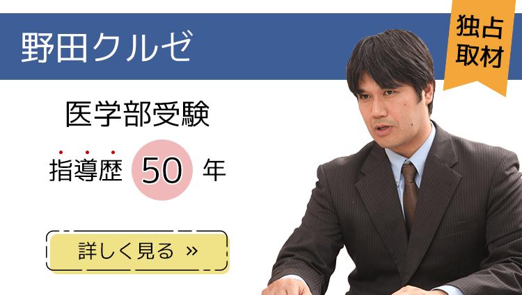 野田クルゼ_インタビュー