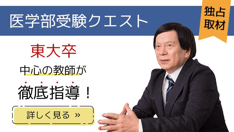医学部受験クエスト_インタビュー
