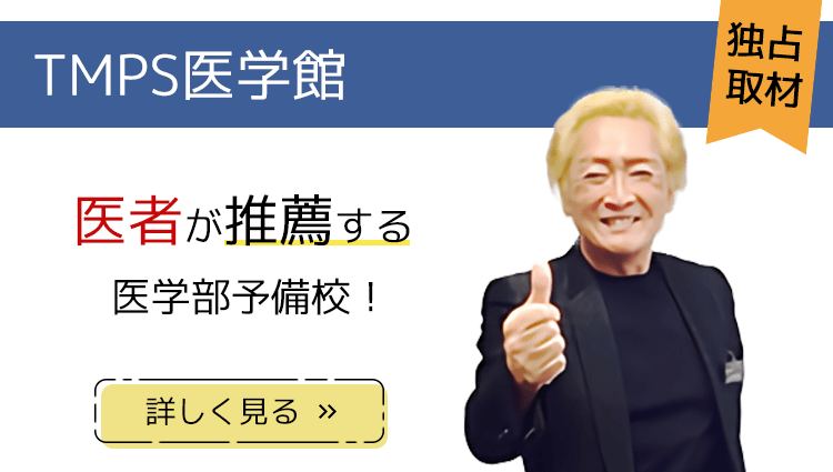 TMPS医学館_インタビュー