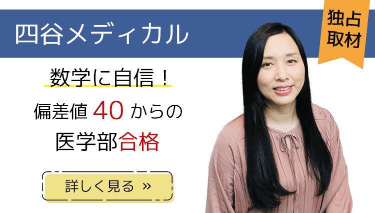 四谷メディカル_インタビュー