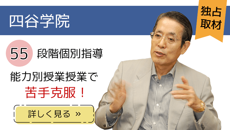 四谷学院_インタビュー